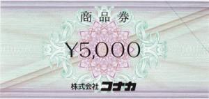 コナカ商品券 5,000円