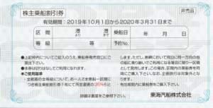 東海汽船 株主優待(冬季 3月31日迄)
