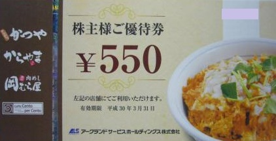 かつや(アークランドサービス) 株主優待券 550円
