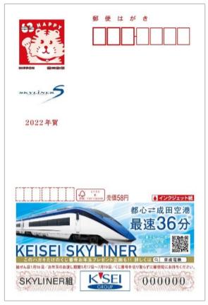 2022年用 年賀状 広告付