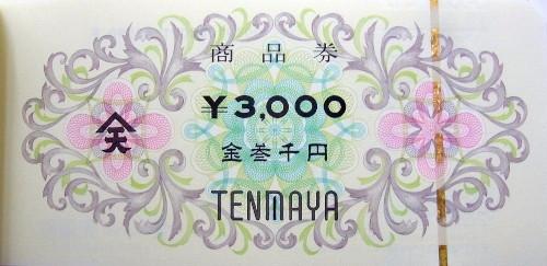 天満屋 商品券 3,000円