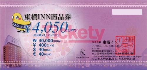 東横イン商品券 4,050円