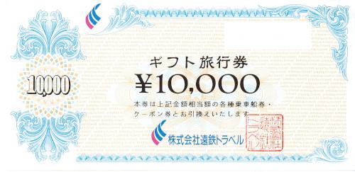 遠鉄ギフト旅行券 10,000円