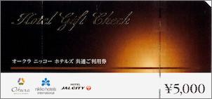 ホテルオークラ・JALホテルズ共通ご利用券 5,000円