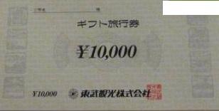 東武観光旅行券 10,000円