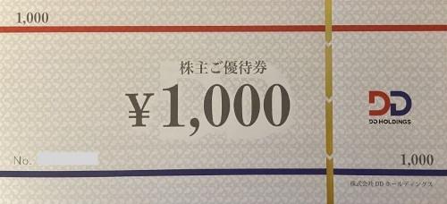 ダイヤモンドダイニング 株主優待券 1,000円