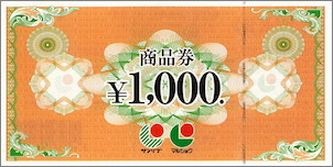 サンリブ・マルショク商品券 1,000円