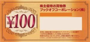 ブックオフ 株主優待券 100円券