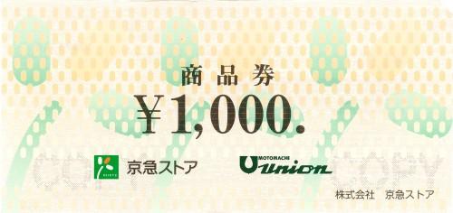 京急ストア 商品券 1,000円