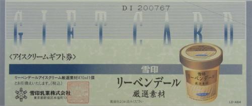 リーベンデール 484円