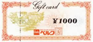 ベルク 商品券 1,000円