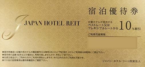 ジャパンホテルリート株主優待1冊