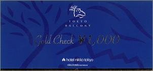 ニッコーホテルズ(日航) 1,000円