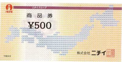ニチイ商品券 500円