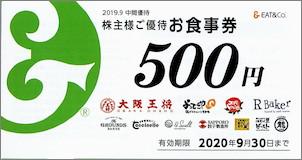 大阪王将 株主優待券 500円