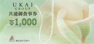 うかいグループお食事券 1,000円
