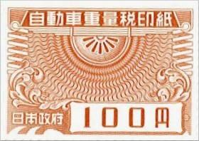 自動車重量税印紙 100円