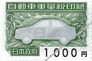 自動車重量税印紙 1000円