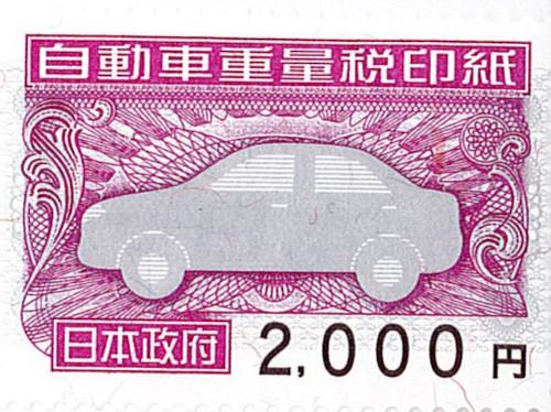 自動車重量税印紙 2000円