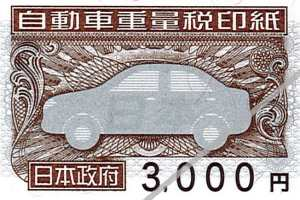 自動車重量税印紙 3000円