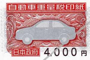自動車重量税印紙 4000円