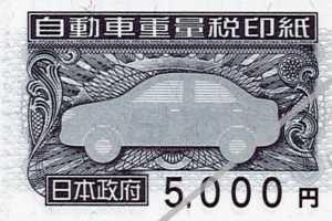 自動車重量税印紙 5000円