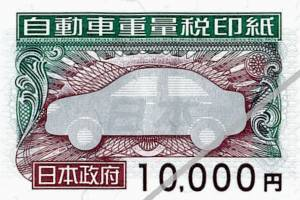 自動車重量税印紙 10000円