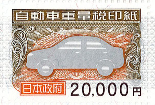 自動車重量税印紙 20000円