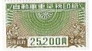 自動車重量税印紙 25200円
