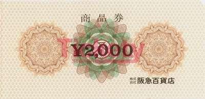 阪急 商品券 2,000円