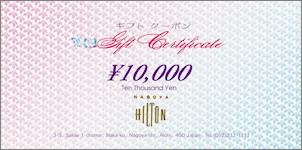ヒルトンホテルギフトクーポン 10,000円