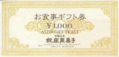 銀座アスターお食事ギフト券 1,000円