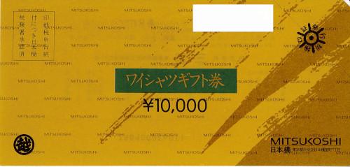 三越 ワイシャツギフト券 10,000円