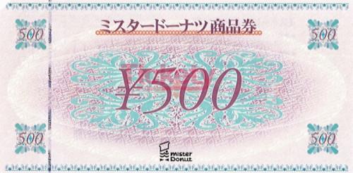 ミスタードーナツ 500円