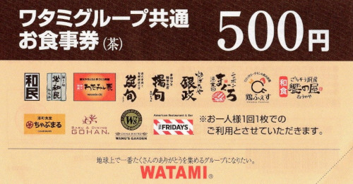 ワタミグループ共通お食事券 500円