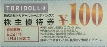 トリドール 株主優待券 100円