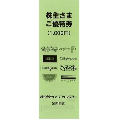 イオンファンタジー 株主優待券 (100円10枚綴り)