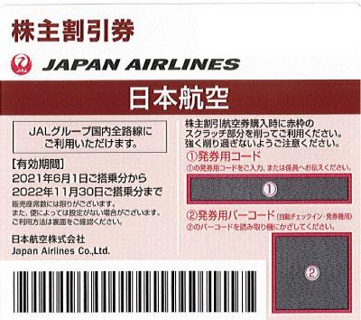 JAL株主優待券(2019年6月1日~2020年5月31日有効)