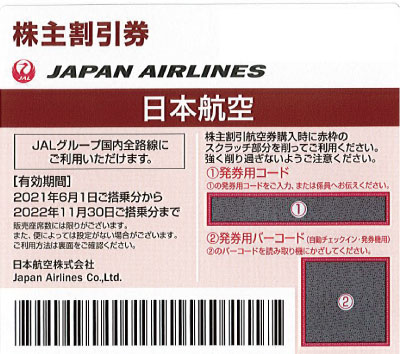 JAL株主優待券(2019年6月1日~2020年11月30日有効) オレンジ