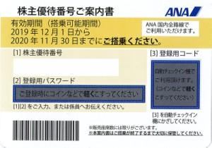 ANA株主優待券(2019年12月1日~2020年11月30日有効) イエロー