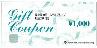 阪急ホテルグループ共通ご利用券 1,000円