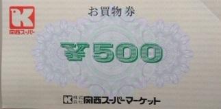 関西スーパーマーケット 株主優待券 500円