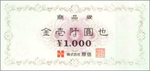 原信 商品券 1,000円
