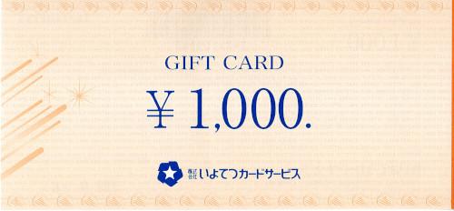 いよてつカードギフト券 1,000円