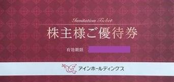 アインホールディングス 株主優待券 500円