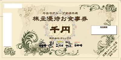 ヨシックス 株主優待券 1,000円