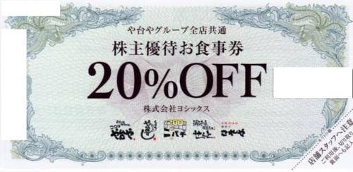 ヨシックス 株主優待券 20%割引券