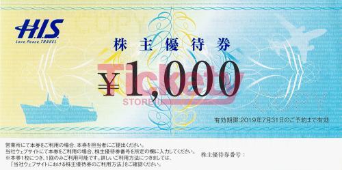HIS (エイチアイエス)株主優待券 1000円割引