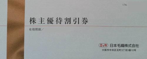 日本毛織 ニッケ 株主優待券 1,000円