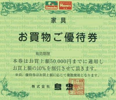 島忠 株主優待券 (300円×40枚 10%OFF×20枚 60枚綴)